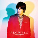 FLOWERS [ 三浦祐太朗 ]
