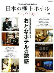 【送料無料】日本の極上ホテル