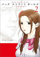 Back Street Girls 2巻