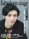 fabulous stage(Vol.08) Beautiful picture & Long 特集:古川雄大/ミュージカル『ロミオ&ジュリエット』85ペー (SHINKO MUSIC MOOK)
