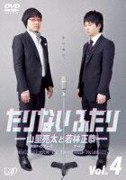 たりないふたりー山里亮太と若林正恭ー Vol.4