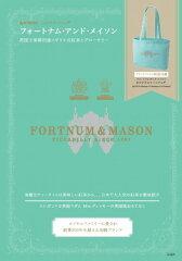 【送料無料】フォートナム&メイソン イギリス式ティータイム