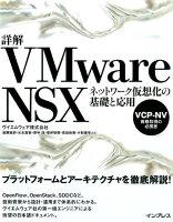 詳解VMware NSX