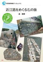 近江路をめぐる石の旅