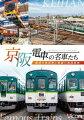 京阪電車の名車たち 魅惑の車両群と寝屋川車両基地