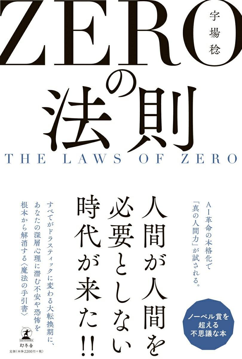 ZEROの法則 THE LAWS OF ZERO画像