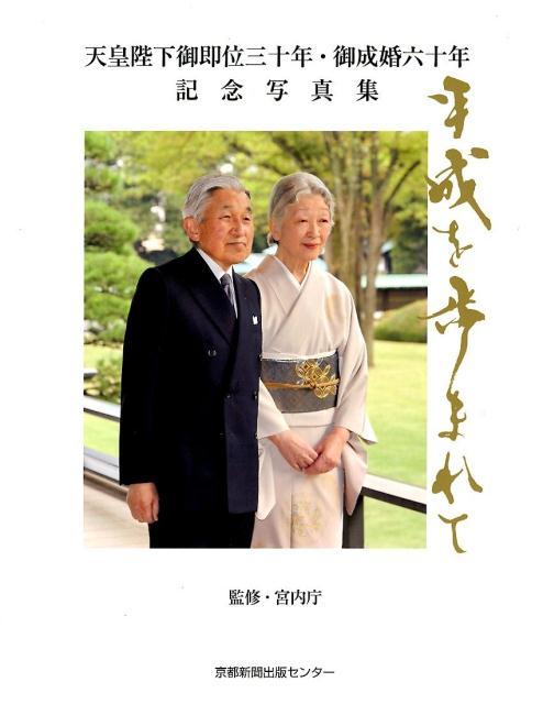 平成を歩まれて 京都新聞出版センター版