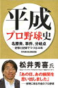 平成プロ野球史 名勝負、事件、分岐点ー記憶と記録でつづる30年ー [ 共同通信社運動部 ]の商品画像