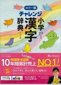 カラー版 小学漢字辞典 コンパクト版 チャレンジ