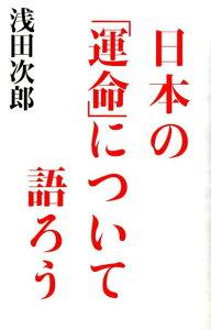 【楽天ブックスならいつでも送料無料】日本の「運命」について語ろう [ 浅田次郎 ]