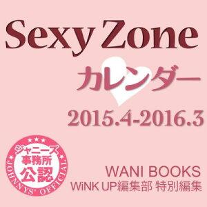 【楽天ブックスならいつでも送料無料】SexyZoneカレンダー(2015/4-201) [ SexyZone ]