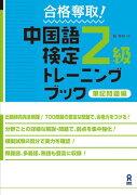 中国語検定2級トレーニングブック筆記問題集編