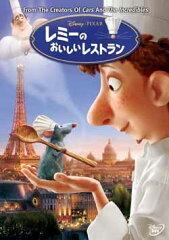 【楽天ブックスならいつでも送料無料】レミーのおいしいレストラン 【Disneyzone】 [ ルー・ロ...