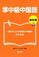 準中級中国語 講読編