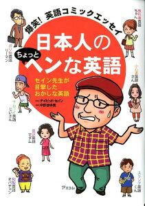 【送料無料】爆笑! 英語コミックエッセイ 日本人のちょっとヘンな英語