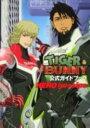 TIGER & BUNNY公式ガイドブックHERO gossips
