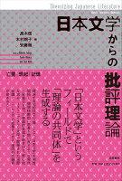 日本文学からの批評理論(亡霊・想起・記憶)