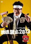 カンニング竹山単独LIVE「放送禁止」2013 [ カンニング竹山 ]