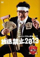 カンニング竹山単独LIVE「放送禁止」2013