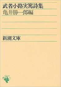 「武者小路実篤詩集改版(新潮文庫)」の表紙