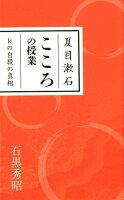 夏目漱石 こころの授業