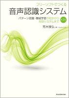 フリーソフトでつくる音声認識システム(第2版)