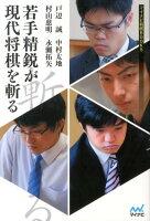 【バーゲン本】若手精鋭が現代将棋を斬る