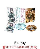 【楽天ブックス限定先着特典】やはり俺の青春ラブコメはまちがっている。完 第6巻<初回限定版>【Blu-ray】(ポストカード(八幡))