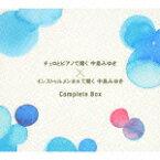 チェロとピアノで聞く中島みゆき×インストゥルメンタルで聞く中島みゆきComplete Box(5CD) [ (V.A.) ]
