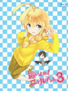 【送料無料】這いよれ!ニャル子さん 3 【初回限定版】【Blu-ray】