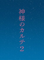 神様のカルテ2 Blu-ray スペシャル・エディション(2枚組)【Blu-ray】