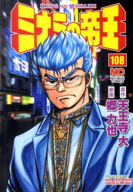 ミナミの帝王(108) (ニチブンコミックス) [ 郷力也 ]