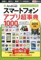 Androidスマートフォン アプリ超事典1000