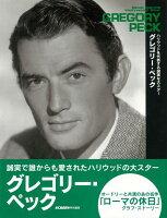【バーゲン本】グレゴリー・ペック ハリウッドを代表する誠実な大スター