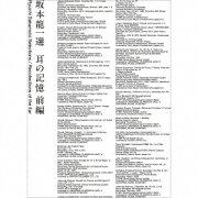 坂本龍一 選 耳の記憶 前編 Ryuichi Sakamoto Selections / Recollections of the Ear