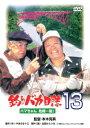 釣りバカ日誌13 ハマちゃん 危機一髪! [ 西田敏行 ]