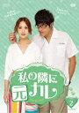 私の隣に元カレ DVD-BOX2 [ レイニー・ヤン[楊丞琳] ]