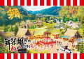 舞祭組村のわっと!驚く!第1笑(初回盤)