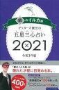 ゲッターズ飯田の五星三心占い2021銀のイルカ座 [ ゲッタ