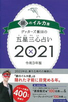 ゲッターズ飯田の五星三心占い2021銀のイルカ座