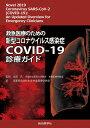 救急医療のための新型コロナウイルス感染症COVID-19診療