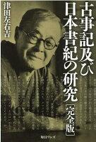 古事記及び日本書紀の研究完全版