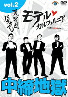アンジャッシュ・バナナマン モテルカルフォルニア DARTS LOVE LIVE vol.2