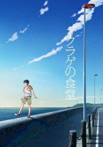 クラゲの食堂【Blu-ray】 [ 栗原吾郎 ]