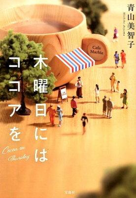 木曜日にはココアを  著:青山美智子