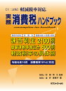【十二訂版】軽減税率対応 実務消費税ハンドブック [ 杉田宗