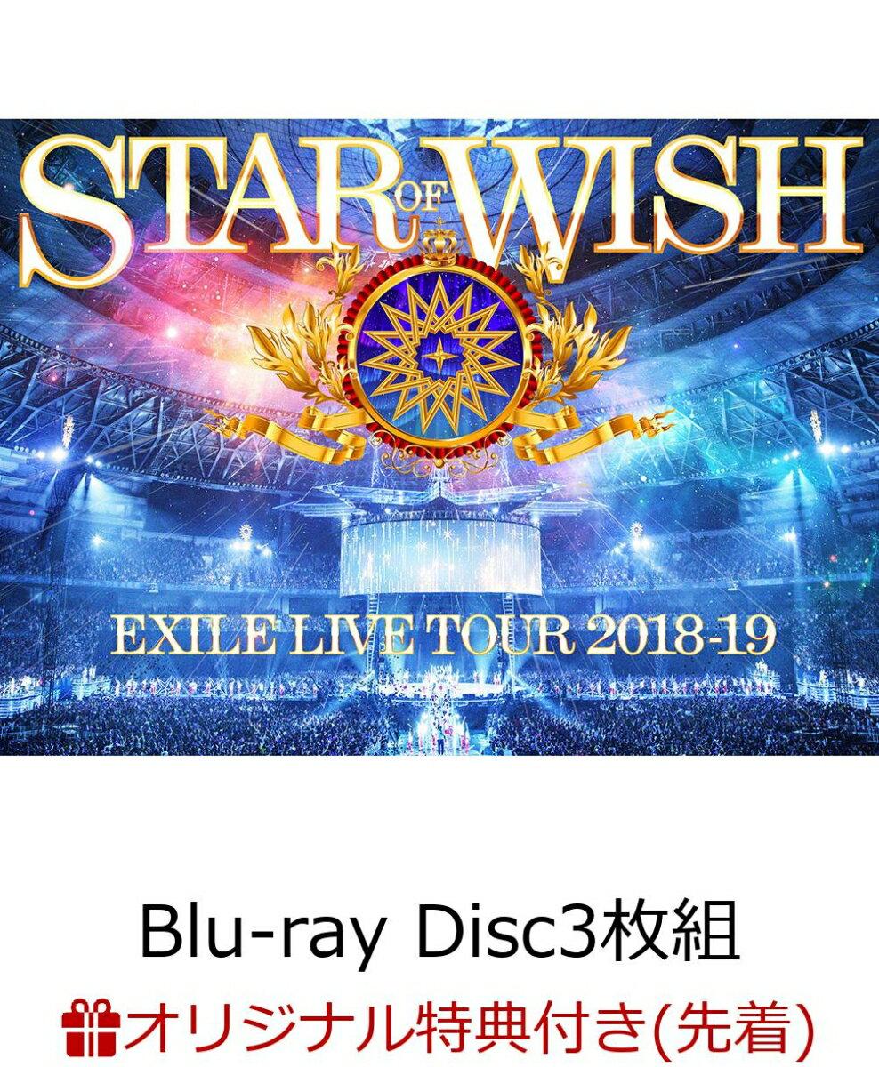 【楽天ブックス限定 オリジナル配送BOX】【楽天ブックス限定先着特典】EXILE LIVE TOUR 2018-2019 STAR OF WISH(Blu-ray Disc3枚組 スマプラ対応)(コンパクトミラー付き)【Blu-ray】