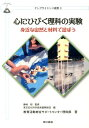 楽天ブックスで買える「心にひびく理科の実験 身近な自然と材料で遊ぼう (ヤングサイエンス選書) [ 東京応化科学技術振興財団 ]」の画像です。価格は1,296円になります。