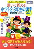 書いて覚える小学1・2・3年生の漢字440