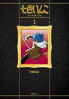 七色いんこ 《オリジナル版》 復刻大全集 1巻